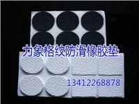 格紋橡膠墊,家具止滑墊,橡膠減震墊廠