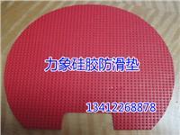 红色硅胶垫,键盘硅胶止滑垫,电脑硅胶垫,3M硅胶止滑垫制品厂-力象