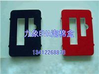 防火泡沫塑料包装盒,高级礼品泡棉防震盒,EVA泡棉盒生产商