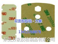 3M雙面膠沖型,3M雙面膠模切,電子3M雙面膠貼,加工廠