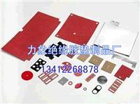 絕緣材料:快巴紙墊片◆青稞紙墊片◆銅板紙墊片◆云母片絕緣墊