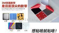 广东3M双面胶供应商,3M双面胶贴,强力不干胶 4229,4920等等