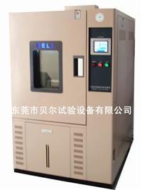 可编程恒温恒湿箱800L BE-TH-800