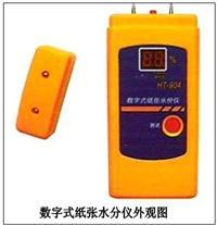 水份测试仪 HT-904