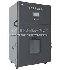 模拟高空低压试验机 BE-8104