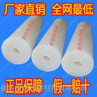 3mm广东硅胶板-广东硅胶板规格 齐全