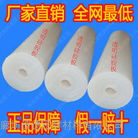 3mm乳白色硅胶板-乳白色硅胶板规格 齐全