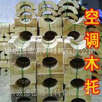 支撑管道用空调垫木-空调垫木生产厂家 齐全