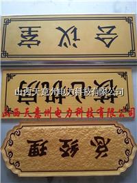山西亚克力酒店标牌制作 亚克力发光标示牌 专业生产厂家