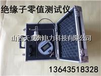 厂家直销WG-15绝缘子分布电压测试仪 零值子零值检测仪 低价供应