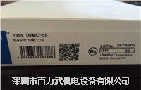 欧姆龙开关 D2MC-5E D2MC-5EL