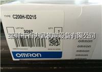 欧姆龙plc,C200H-ID215,C200H-OD215
