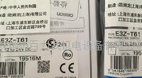 歐姆龍光電開關E3Z-T61,E3Z-T81,E3Z-T66,E3Z-T86,E3Z-T81A,E3Z-T66A