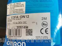 OMRON欧姆龙E3FA-DN12 2M OMRON欧姆龙E3FA-DN12 2M