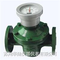 溶剂油流量计 LC