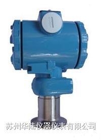 2088卫生型压力变送器 HL-2088WS
