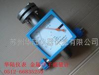 水平安装金属管浮子流量计   HLLZZ,LZD15-200