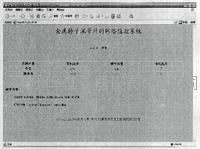 金属管浮子流量计Web服务器监控页面