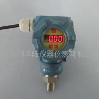 2088防爆型压力变送器 HL-2088FB