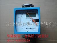 氮气计量 HLLZZ/LZD15-200