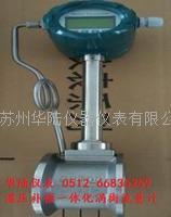 蒸汽计量表 HLLUGB15-300/zhengqijiliangbiao
