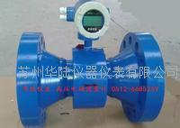 高压电磁流量计 HLLDG6-2000/G