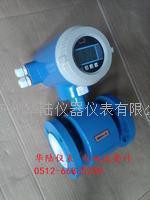 冷却水流量计  HLLDG6-2000
