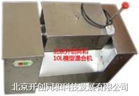 小型实验室槽型混合机 KCCH