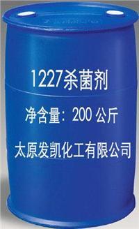 1227杀菌剂 1227