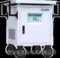 航空电源|陕西航空电源|中频电源 AF400
