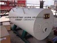 3吨蒸汽锅炉 燃气蒸汽锅炉 燃气耗量报价 卧式蒸汽锅炉 WNS