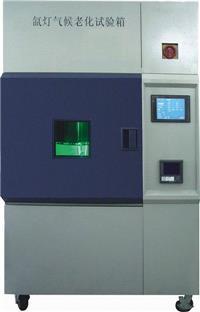 氙灯老化试验箱 HB-7001F