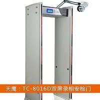 探测王TC-600C(探测王拍照安检门)