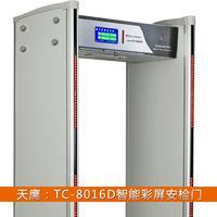 探测王TC-600B(探测王智能彩屏安检门)
