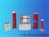 YHXZB变频谐振耐压试验装置