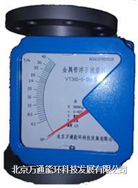 VT300金属管浮子流量计