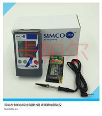 静电磁场测试仪,FMX-004静电磁场测试仪,SIMCO静电磁场测试仪 FMX-004