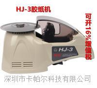 自动胶纸切割机HJ-3 HJ-3