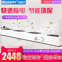 德国卡帕尔kapper静电消除器 半智能悬挂式四头离子风机除静电装置 KP1004C