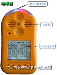 GD-80 便携式多种气体分析仪/四合一气体检测仪