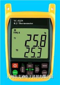 YC-522N 高精度测温表/双通道温度计