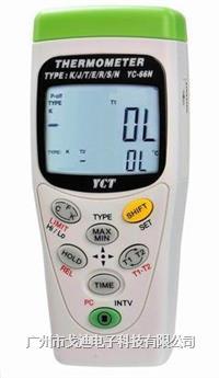 台湾宇擎|多功能温度表YC-61N/YC-61NU/YC-63N/YC-63NU 单通道温度计