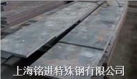 供应HM3热作模具钢 模具钢价格 HM3