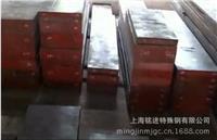 供应SDH13模具钢 SDH13宝钢价格 SDH13