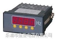 S系列数字式测控仪表  S系列频率表