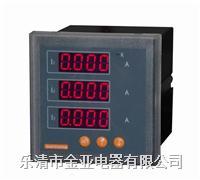 YD9210 三电流多功能数显表 YD9210