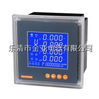 浙江金嵩电力配套厂家信赖ACR320ELH多功能电力谐波表 ACR320ELH