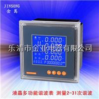 ACR220ELH液晶多功能谐波表 ACR320ELH