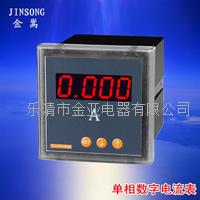 供应浙江金嵩生产单相交流数字电流表 CDY-4I2D
