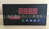 上海風雷智能手操器,智能數顯表帶報警功能 光柱數顯儀